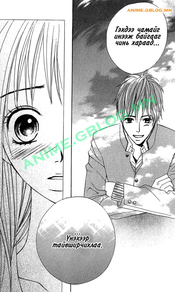 Japan Manga Translation - Kimi ga Suki - 3 - After the Christmas Eve - 21